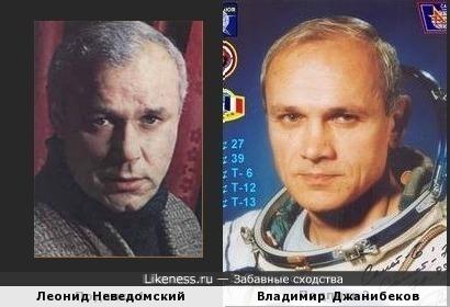 Леонид Неведомский и Владимир Джанибеков