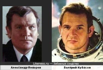 Александр Январев и Валерий Кубасов