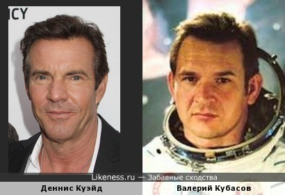 Деннис Куэйд и Валерий Кубасов