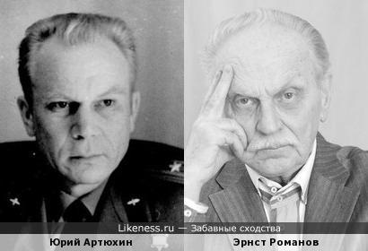 Юрий Артюхин и Эрнст Романов