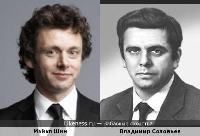 Майкл Шин и Владимир Соловьев