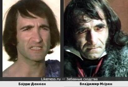 Барри Деннен и Владимир Мсрян