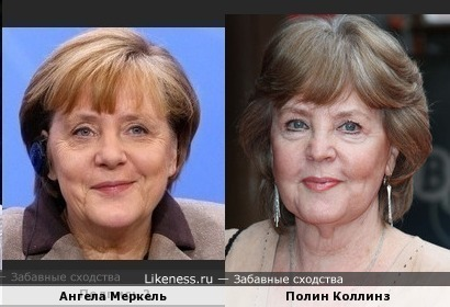 Ангела Меркель и Полин Коллинз