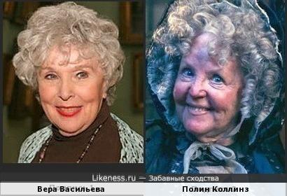 Вера Васильева и Полин Коллинз