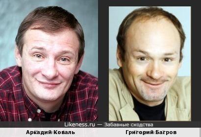 Аркадий Коваль и Григорий Багров