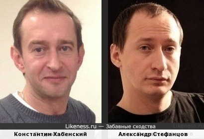 Константин Хабенский и Александр Стефанцов(за фото спасибо Iranikе)