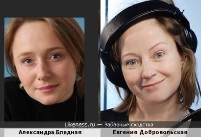 Александра Бледная и Евгения Добровольская