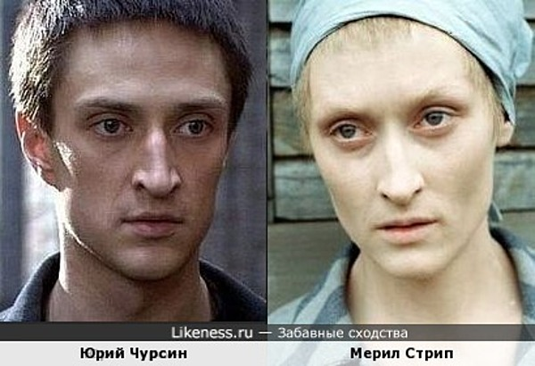 Юрий Чурсин и Мерил Стрип