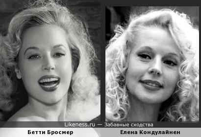 Бетти Бросмер и Елена Кондулайнен