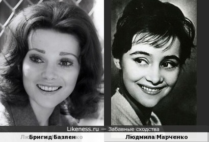Бригид Базлен и Людмила Марченко