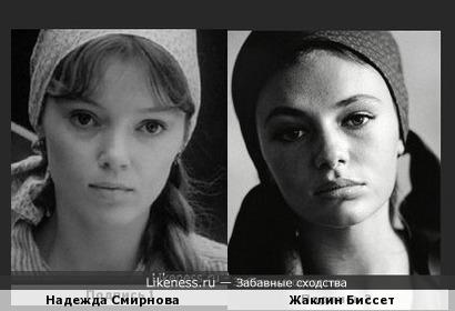 Надежда Смирнова и Жаклин Биссет
