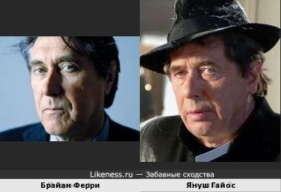 Брайан Ферри и Януш Гайос