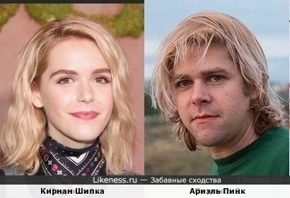 Кирнан Шипка и Ариэль Пинк