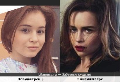 Полина Гренц и Эмилия Кларк