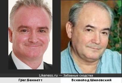 Грег Беннетт и Всеволод Шиловский