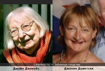 Джейн Джекобс и Джанин Дувитски
