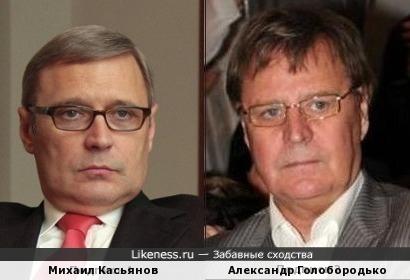 Михаил Касьянов и Александр Голобородько