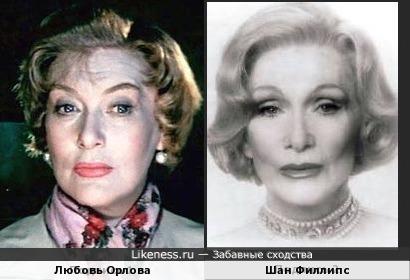 Любовь Орлова и Шан Филлипс