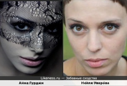 Анна Гурджи и Нелли Уварова