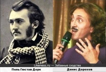 Поль Гюстав Доре и Денис Дорохов