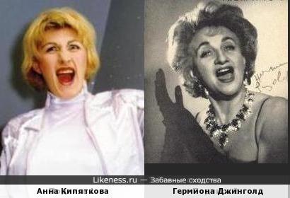 Анна Кипяткова и Гермиона Джинголд