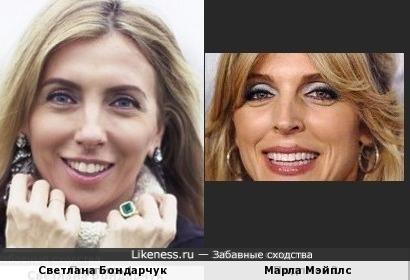 Светлана Бондарчук и Марла Мэйплс