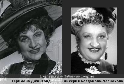 Гермиона Джинголд и Гликерия Богданова-Чеснокова