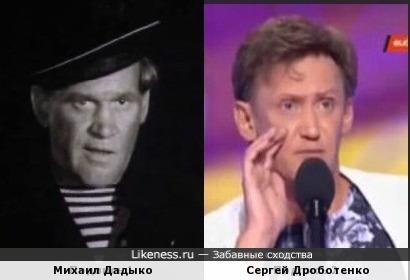Михаил Дадыко и Сергей Дроботенко