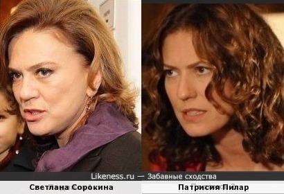 Светлана Сорокина и Патрисия Пилар