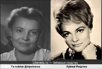 Татьяна Доронина и Эрика Радтке