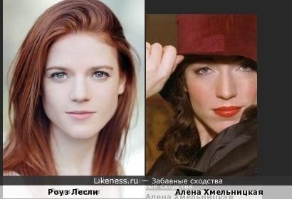 Роуз Лесли и Алена Хмельницкая