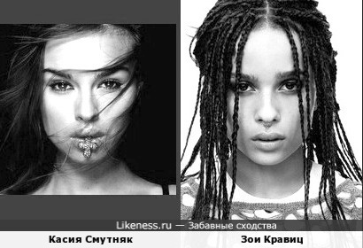 Касия Смутняк и Зои Кравиц