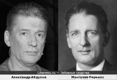Александр Абдулов и Максуэлл Перкинс