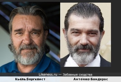 Кьель Бергквист и Антонио Бандерас