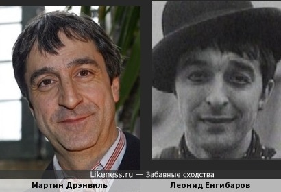 Мартин Дрэнвиль и Леонид Енгибаров