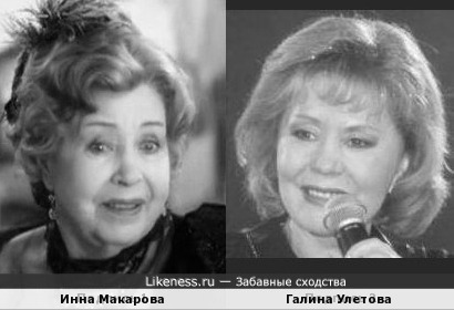 Инна Макарова и Галина Улетова