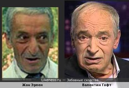 Жак Эрлен и Валентин Гафт