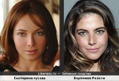 Екатерина гусева и Вероника Розати