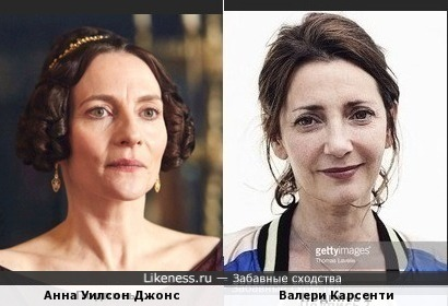 Анна Уилсон Джонс и Валери Карсенти