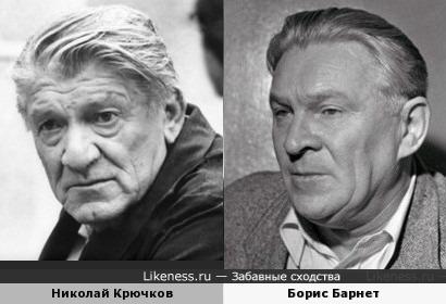 Николай Крючков и Борис Барнет