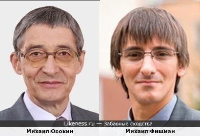 Михаил Осокин и Михаил Фишман