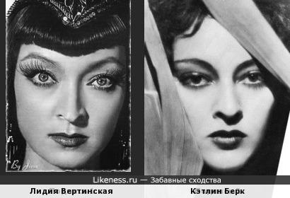 Лидия Вертинская и Кэтлин Берк