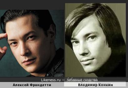 Алексей Франдетти и Владимир Конкин