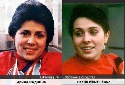 Ирина Роднина и Елена Ильяшенко