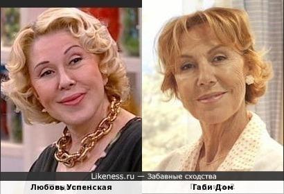 Любовь Успенская и Габи Дом