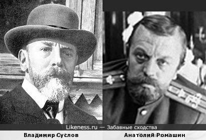 Владимир Суслов и Анатолий Ромашин