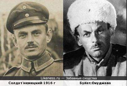Немецкий солдат и Булат Окуджава