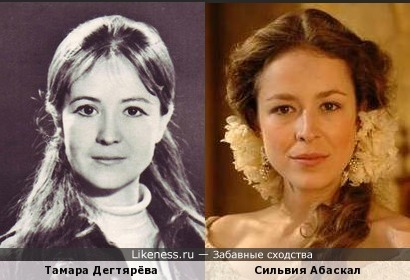 Тамара Дегтярёва и Сильвия Абаскал