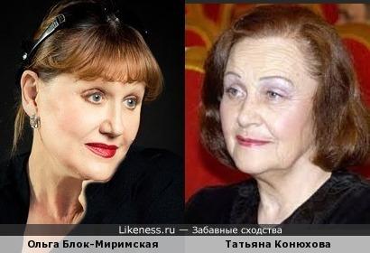 Ольга Блок-Миримская и Татьяна Конюхова