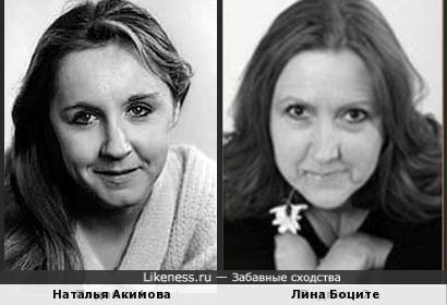 Наталья Акимова и Лина Боците